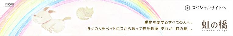 動物を愛するすべての人へ〜虹の橋の物語(Rainbow Bridge)