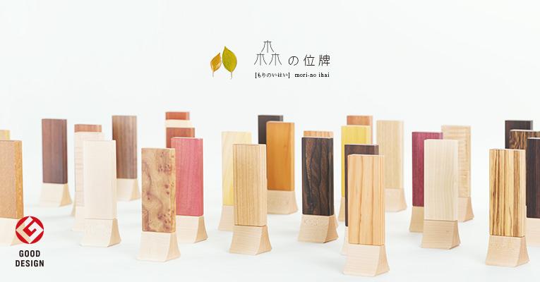 森の位牌 銘木