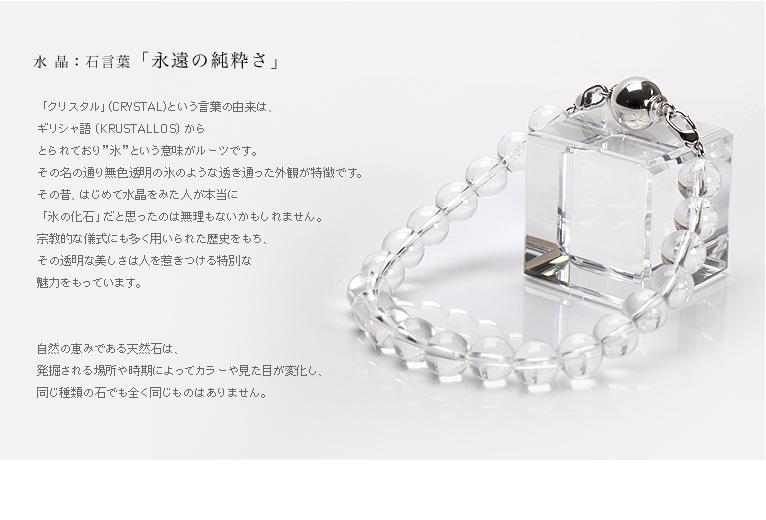石言葉-遺骨ブレス・納骨ブレスレット 8mm玉 水晶