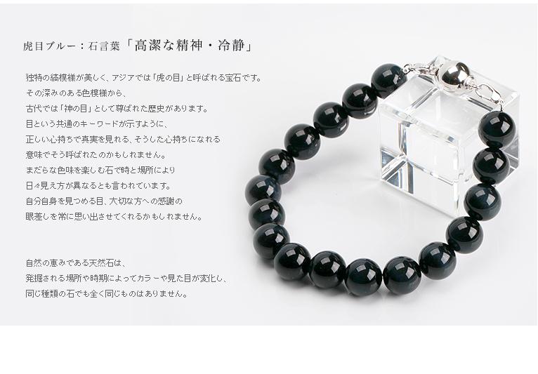 石言葉-遺骨ブレス・納骨ブレスレット 10mm玉 虎目