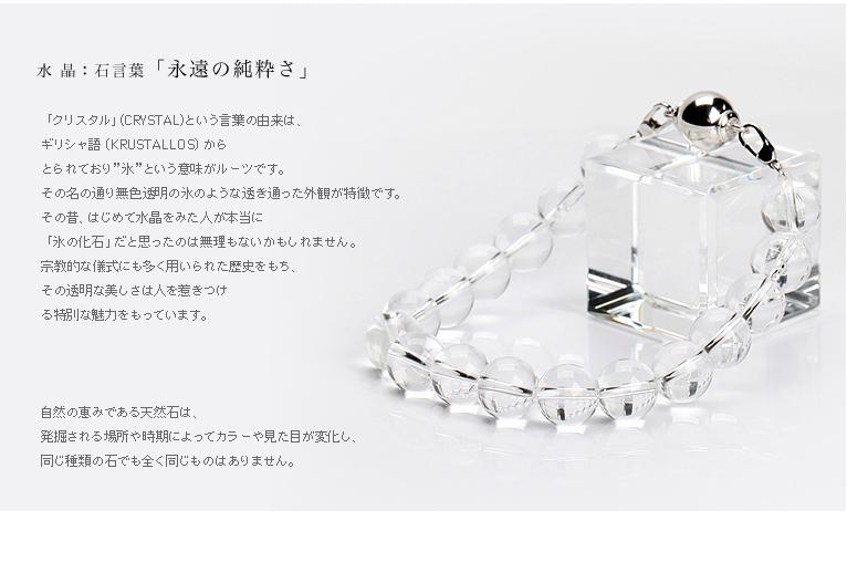 石言葉-遺骨ブレス・納骨ブレスレット 10mm玉 水晶