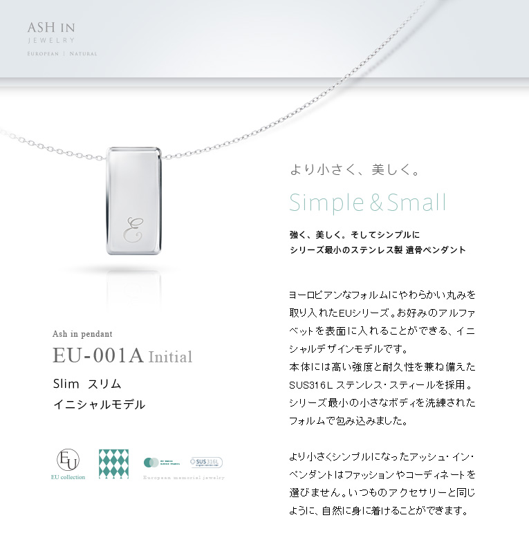 アッシュインペンダント EU-001A イニシャルモデル ステンレス製 [防水仕様遺骨ペンダント]