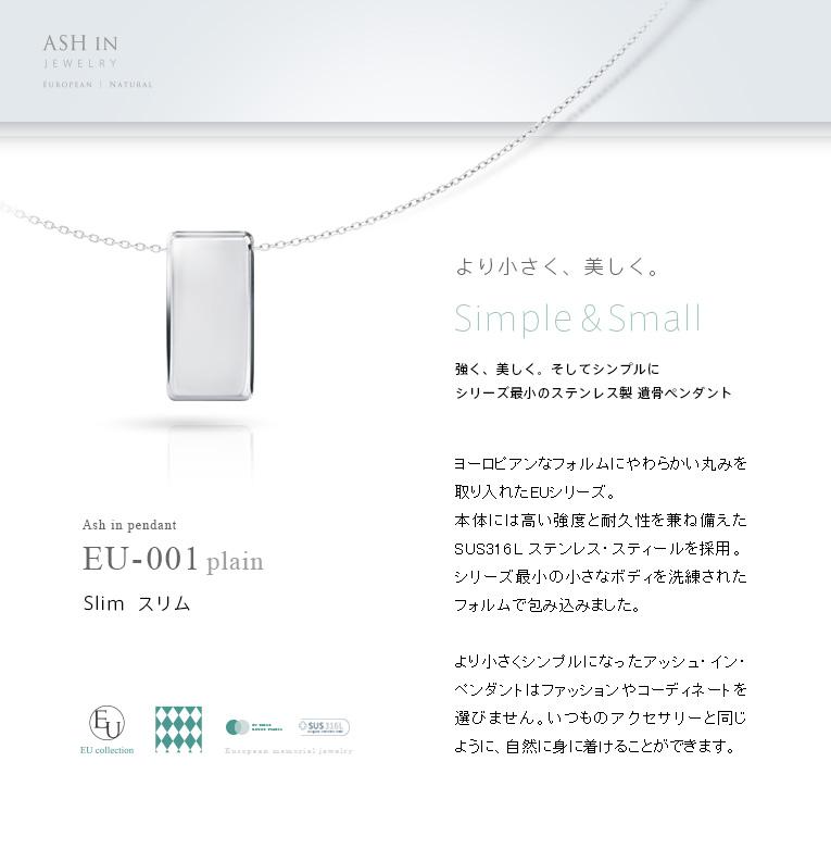 遺骨ペンダント アッシュイン EU-001 ステンレス製 [防水仕様] 角柱型