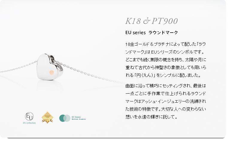 遺骨ペンダント アッシュイン EU-003PG ステンレス×ピンクゴールド [防水仕様] ハート型