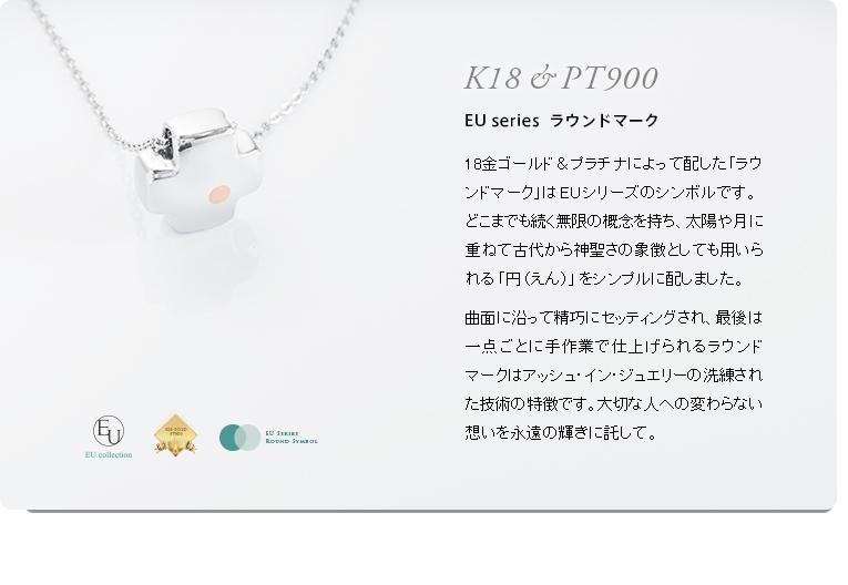 遺骨ペンダント アッシュイン EU-004PG ステンレス×ピンクゴールド [防水仕様] クロス型