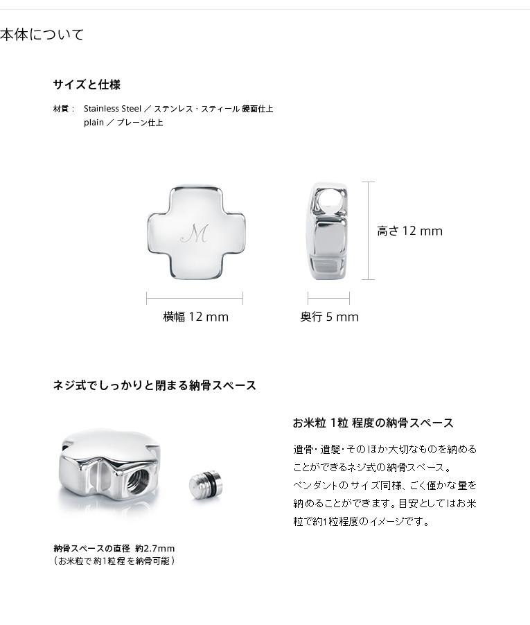 アッシュインペンダント EU-004A イニシャルモデル ステンレス製 [防水仕様遺骨ペンダント]