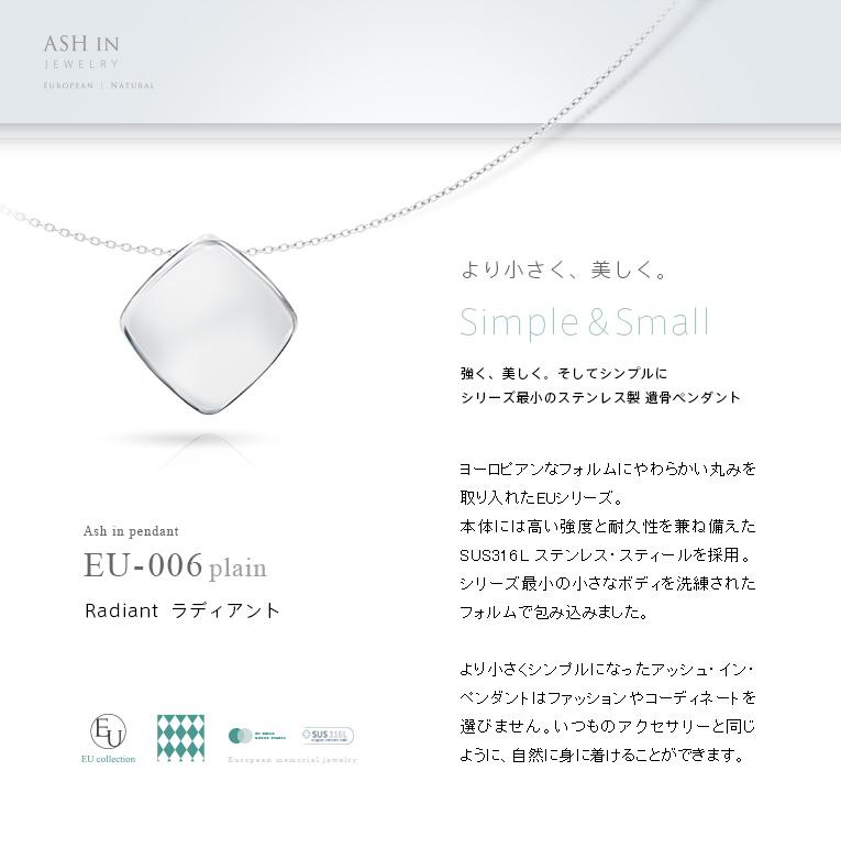 遺骨ペンダント アッシュイン EU-006 ステンレス製 [防水仕様] ダイヤ型