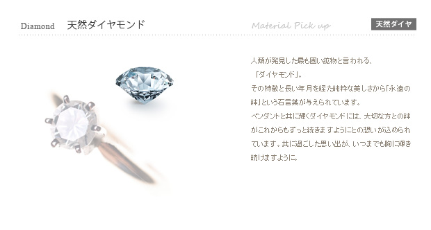 天然ダイヤモンド