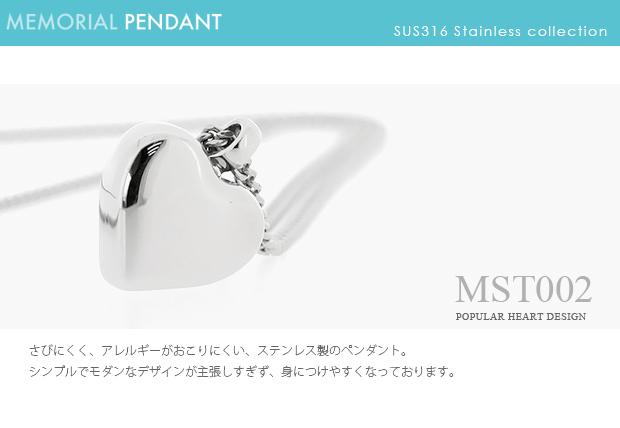 遺骨ペンダント アッシュイン MST-002 ステンレス 防水仕様 ハート型