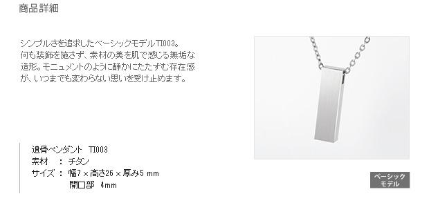 遺骨ペンダント アッシュイン 防水仕様  TI003 純チタン製 角柱型
