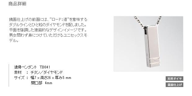 遺骨ペンダント アッシュイン 防水仕様 TI0041 純チタン製&ダイヤモンド 角柱型