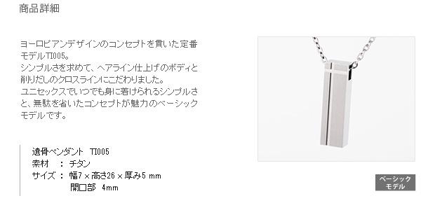 遺骨ペンダント アッシュイン 防水仕様 TI005 純チタン製 角柱型