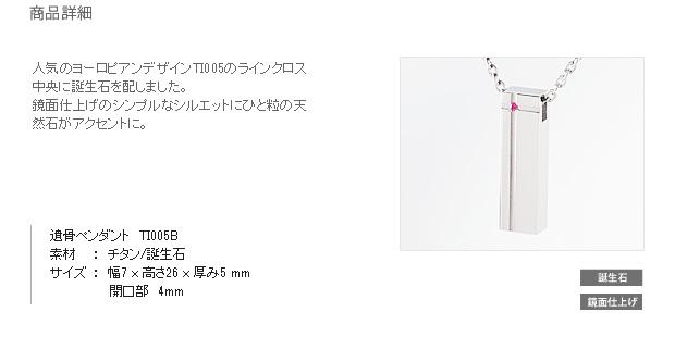 遺骨ペンダント アッシュイン 防水仕様 TI005B 純チタン製&誕生石 角柱型