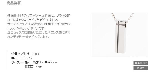 遺骨ペンダント アッシュイン 防水仕様 TI0051 純チタン製 角柱型