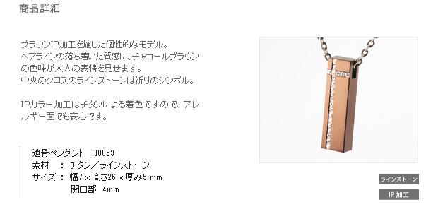 遺骨ペンダント アッシュイン 防水仕様  TI0053 純チタン製 角柱型
