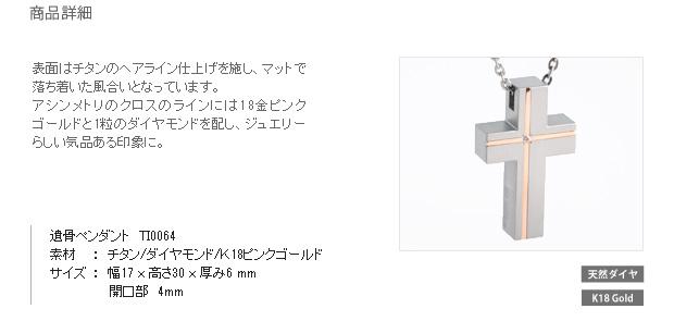 遺骨ペンダント アッシュイン  TI0064 純チタン×K18PG×ダイヤモンド クロス型
