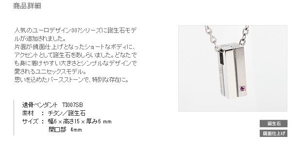 遺骨ペンダント アッシュイン 防水仕様  TI007SB 純チタン製&選べる誕生石 ストレート型