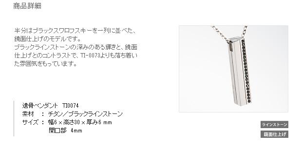 遺骨ペンダント アッシュイン 防水仕様 TI0074 純チタン製 ストレート型