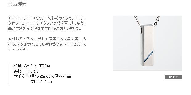 遺骨ペンダント アッシュイン 防水仕様 TI0083 純チタン製 角柱型
