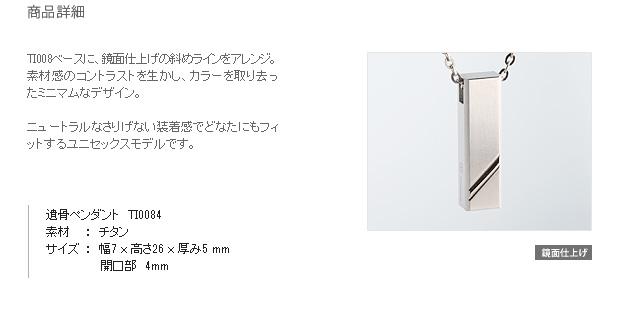 遺骨ペンダント アッシュイン 防水仕様 TI0084 純チタン製 角柱型