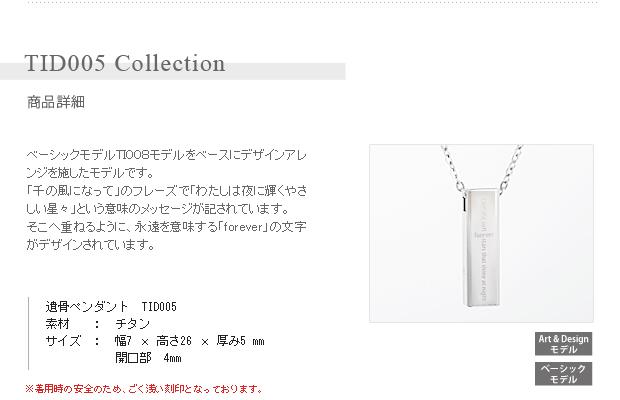 遺骨ペンダント アッシュイン 防水仕様 TID005 純チタン製 デザイナーズ 角柱型