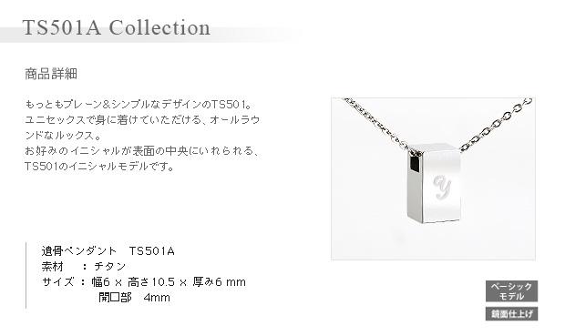 TS-501A