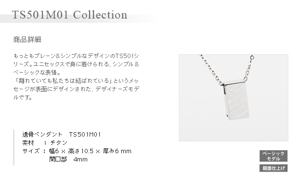 遺骨ペンダント アッシュイン 防水仕様  メッセージデザイン TS501M01 純チタン製 角柱型