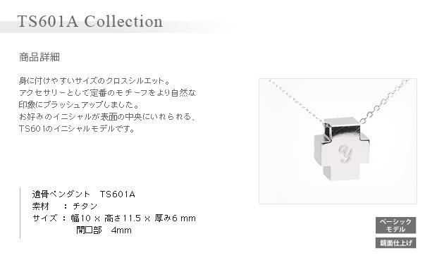 遺骨ペンダント アッシュイン 防水仕様 イニシャルデザイン TS601A 純チタン製 クロス型