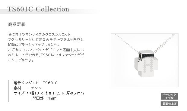 遺骨ペンダント アッシュイン 防水仕様 アルファベットデザイン TS601C 純チタン製 クロス型
