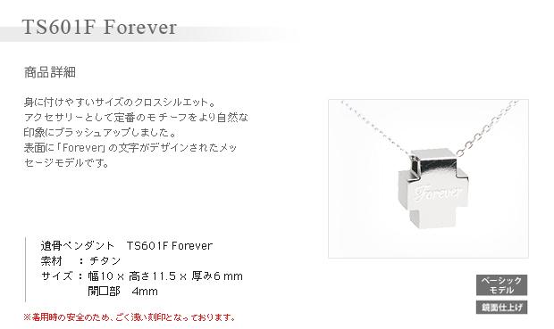 遺骨ペンダント アッシュイン 防水仕様  フォーエバーデザイン TS601F Forever 純チタン製 クロス型