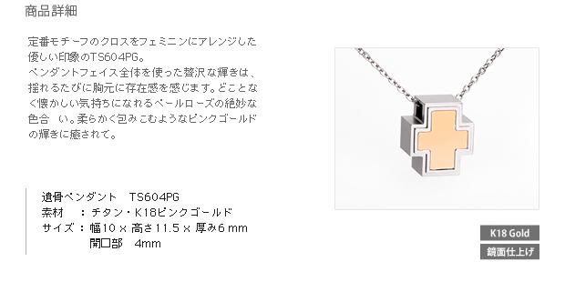 納骨ペンダント アッシュイン 防水仕様 TS604PG 純チタン×ピンクゴールド クロス型