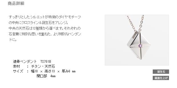 遺骨ペンダント アッシュイン 防水仕様 誕生石 TS701B 純チタン製 ダイヤ型