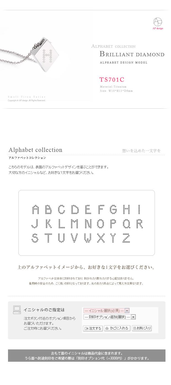 遺骨ペンダント アッシュイン 防水仕様 アルファベットデザイン TS701C 純チタン製 ダイヤ型