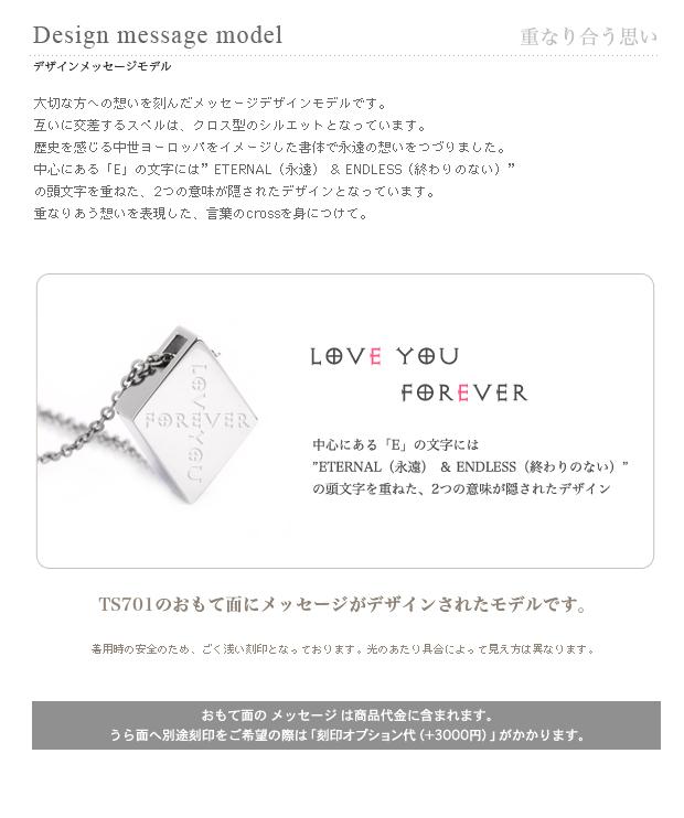 遺骨ペンダント アッシュイン 防水仕様 デザインメッセージ TS701F LOVE YOU FOREVER 純チタン製 ダイヤ型