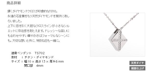遺骨ペンダント アッシュイン 防水仕様 TS702 純チタン×ダイヤモンド ダイヤ型