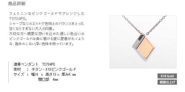 遺骨ペンダント アッシュイン 防水仕様 TS704PG 純チタン×ピンクゴールド ダイヤ型