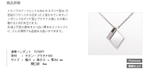 遺骨ペンダント アッシュイン 防水仕様 TS705PT 純チタン×プラチナ ダイヤ型