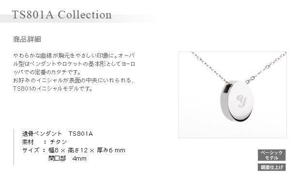 遺骨ペンダント アッシュイン 防水仕様 イニシャルデザイン TS801A 純チタン製 オーバル型