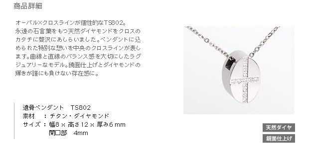 遺骨ペンダント アッシュイン 防水仕様 TS802 純チタン×ダイヤモンド オーバル型