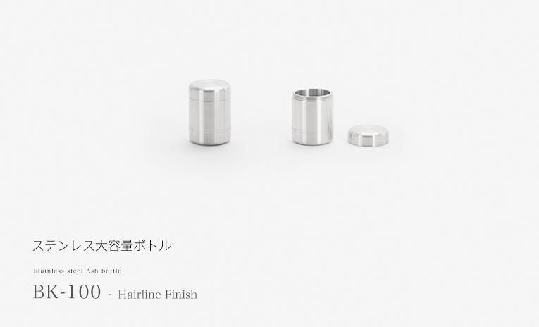ミニ骨壷 金属製ネジ式ステンレス製 BK-100 大容量ボトル型アッシュボトル
