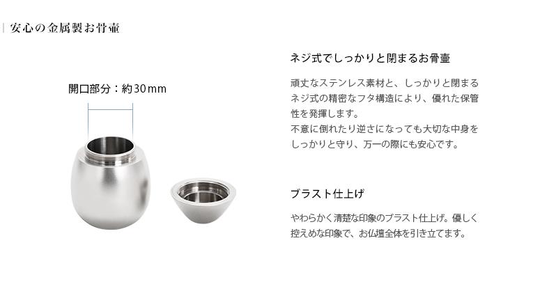 ミニ骨壷 金属製ネジ式ステンレス製 たまごデザイン骨壷 GM-B70B ブラスト仕上