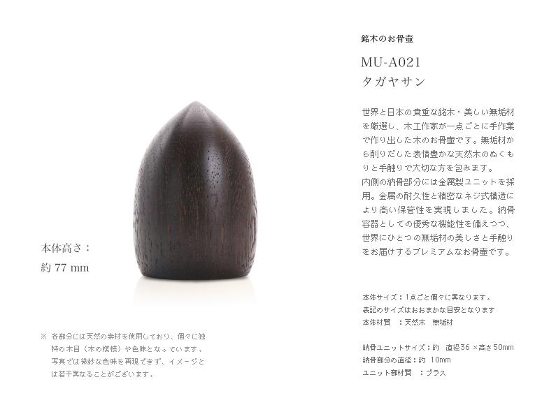 分骨用ミニ骨壷-銘木のお骨壷