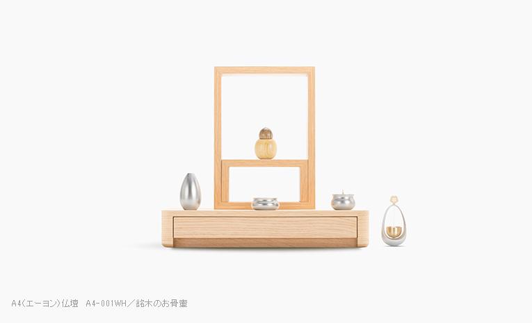 分骨用ミニ骨壷 銘木のお骨壷 MU-KM6317 神代タモ×ザクロ パッキン仕様 使用イメージ