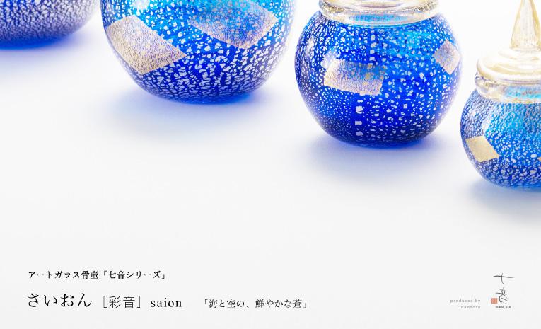 手元供養ミニ骨壷 彩音(さいおん)