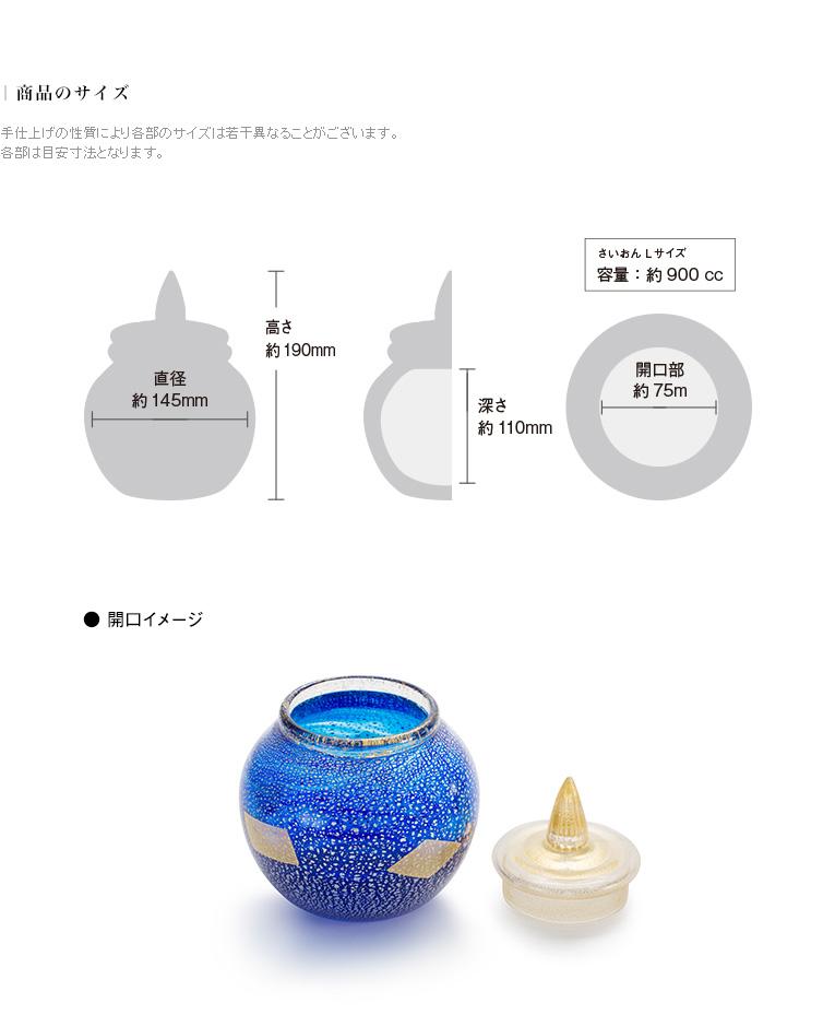ミニ骨壷 アートガラス骨壷 彩音 - SAION Lサイズ