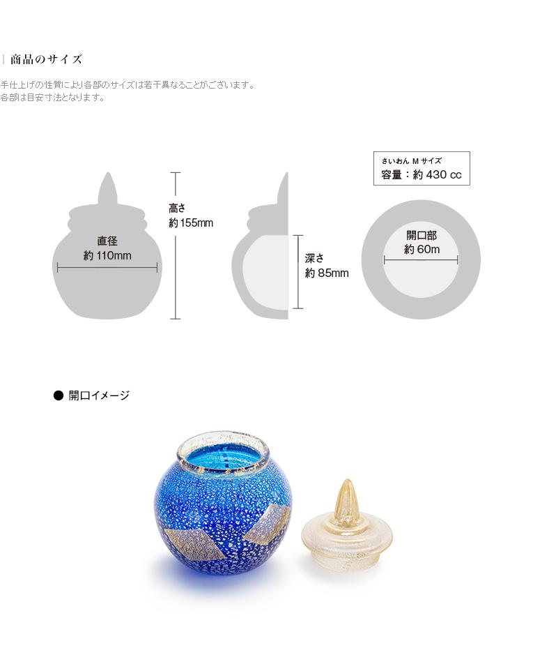 ミニ骨壷 アートガラス骨壷 彩音 - SAION Mサイズ