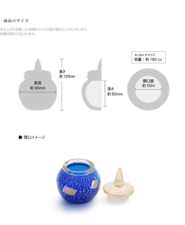 ミニ骨壷 アートガラス骨壷 彩音 - SAION Sサイズ