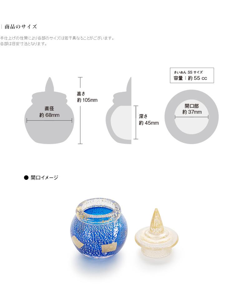 ミニ骨壷 アートガラス骨壷 彩音 - SAION SSサイズ