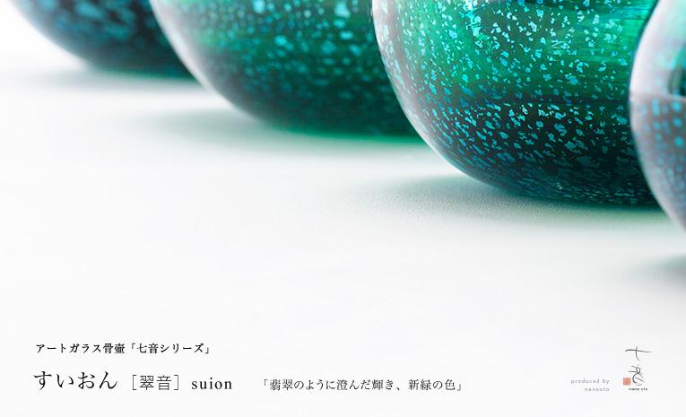 手元供養ミニ骨壷 翠音(すいおん)