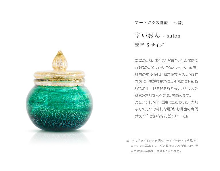ミニ骨壷 アートガラス骨壷 翠音 - SUION Sサイズ